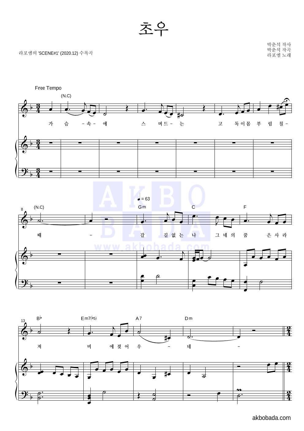 라포엠 - 초우 피아노 3단 악보