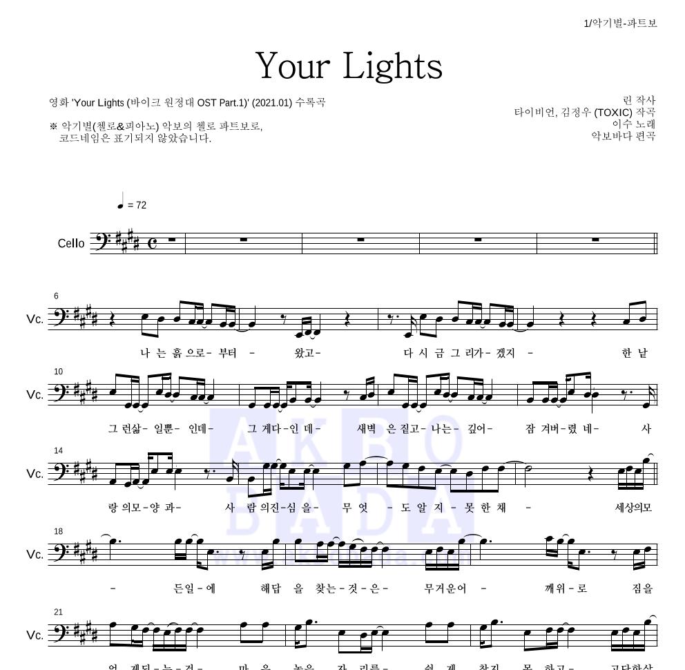이수(엠씨 더 맥스) - Your Lights 첼로 파트보 악보