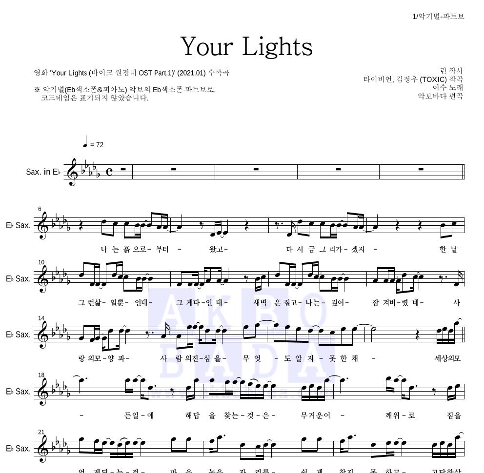 이수(엠씨 더 맥스) - Your Lights Eb색소폰 파트보 악보