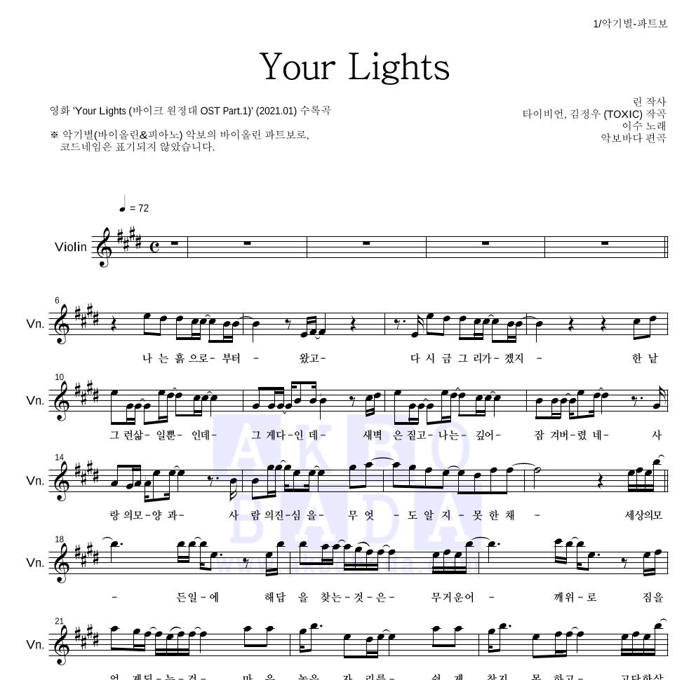 이수(엠씨 더 맥스) - Your Lights 바이올린 파트보 악보