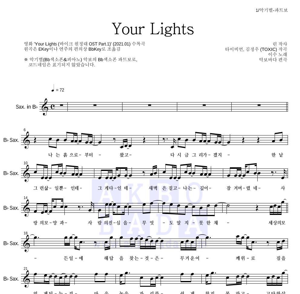 이수(엠씨 더 맥스) - Your Lights Bb색소폰 파트보 악보