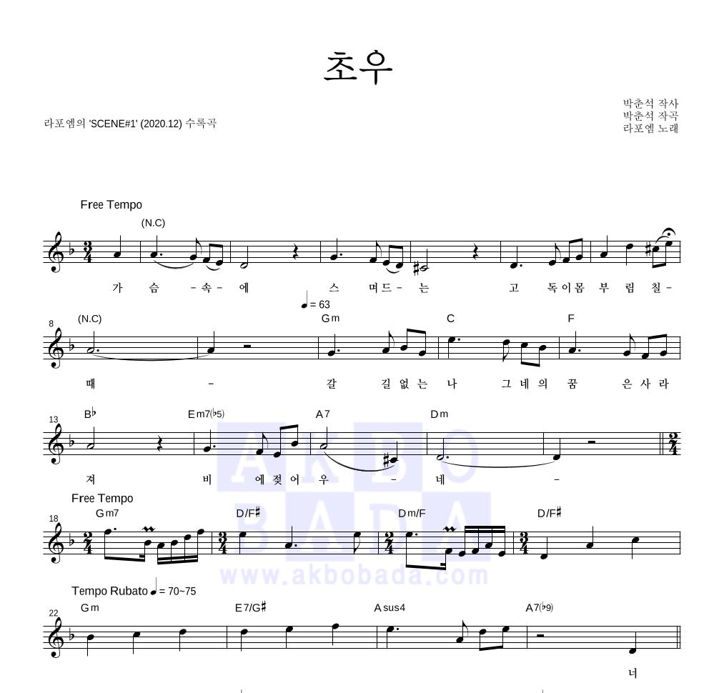 라포엠 - 초우 멜로디 악보