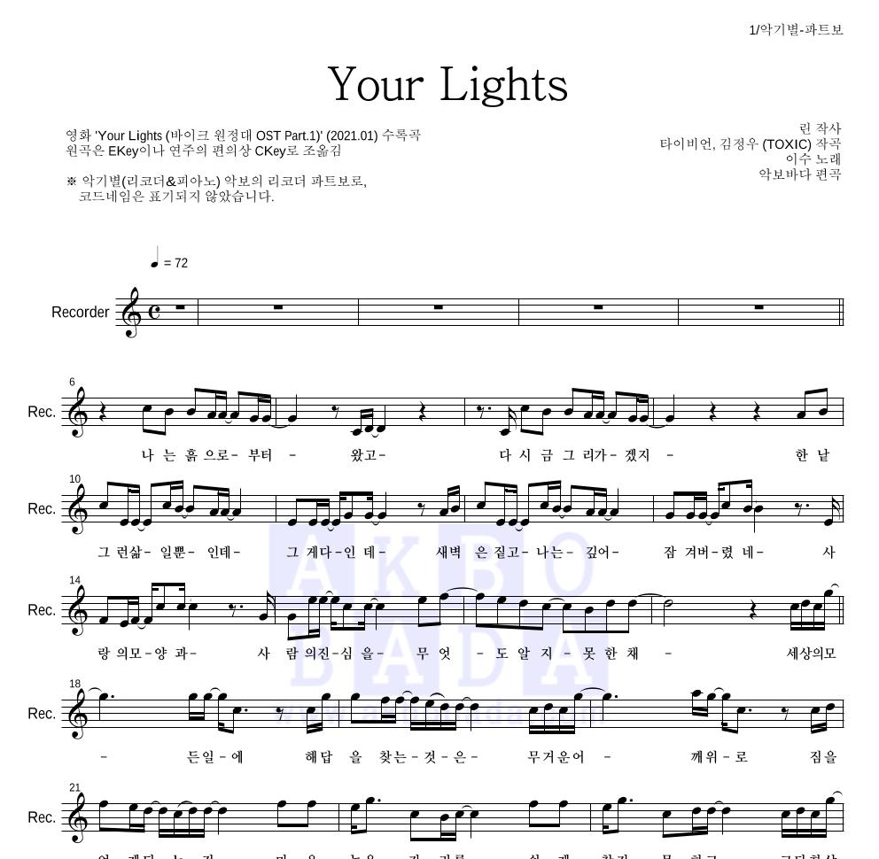 이수(엠씨 더 맥스) - Your Lights 리코더 파트보 악보