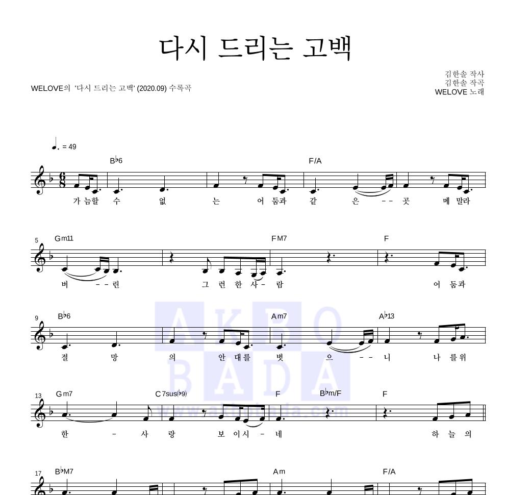 WeLove - 다시 드리는 고백 멜로디 악보
