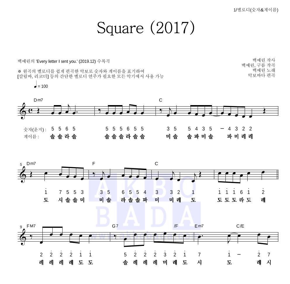 백예린 - Square (2017) 멜로디-숫자&계이름 악보