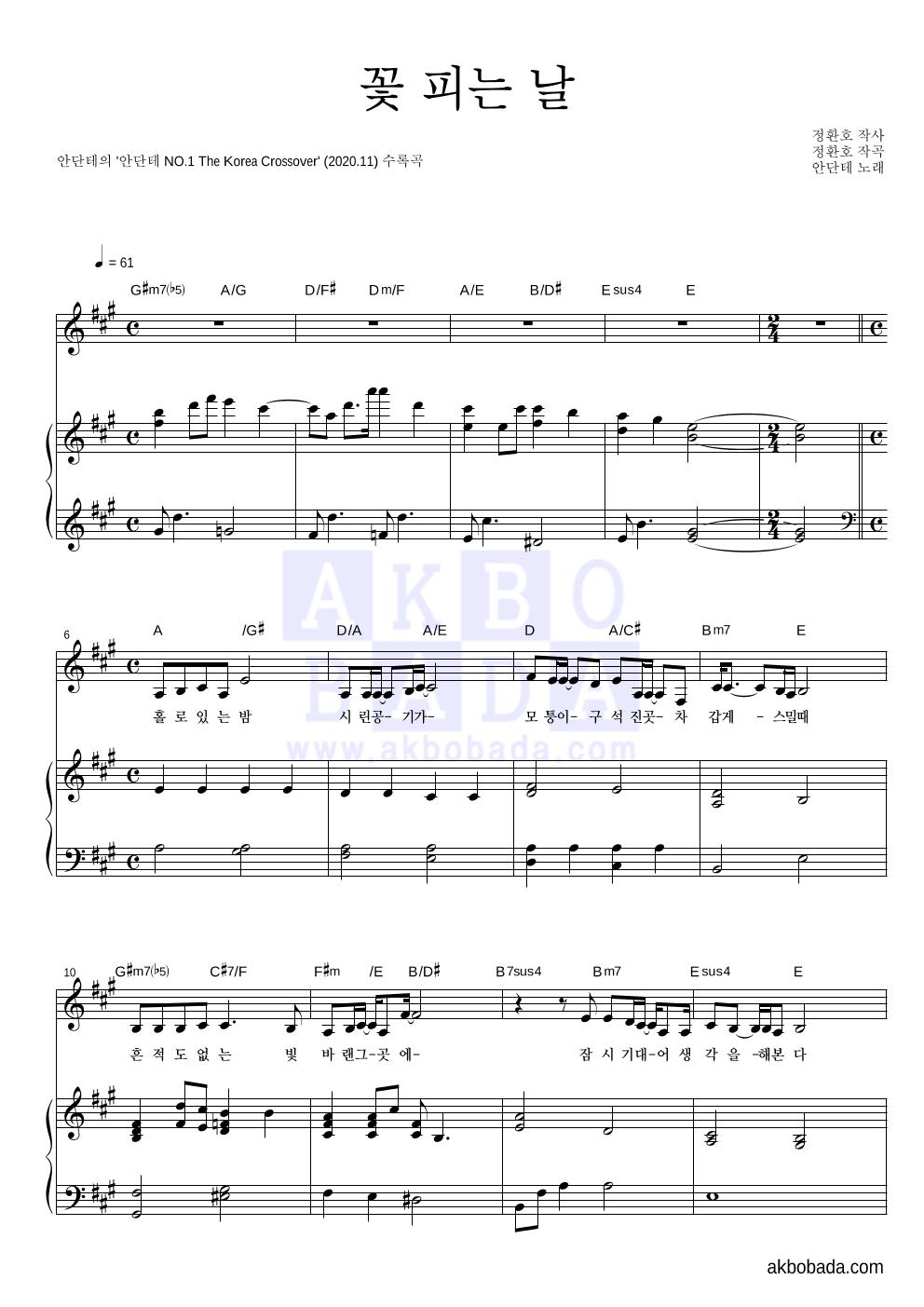 안단테 - 꽃 피는 날 피아노 3단 악보