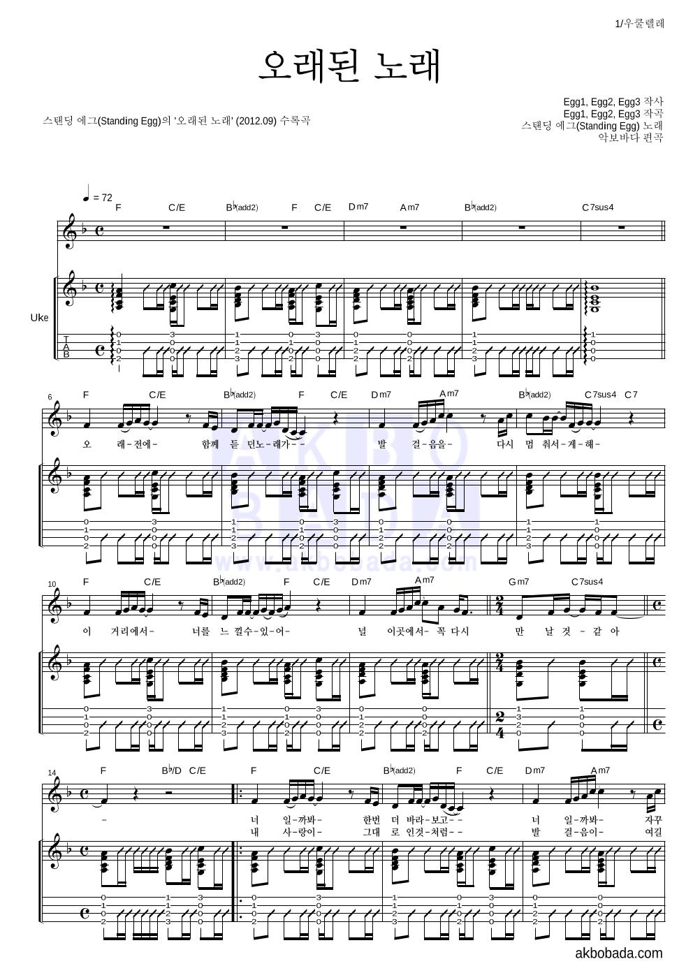 스탠딩 에그 - 오래된 노래 우쿨렐레 악보