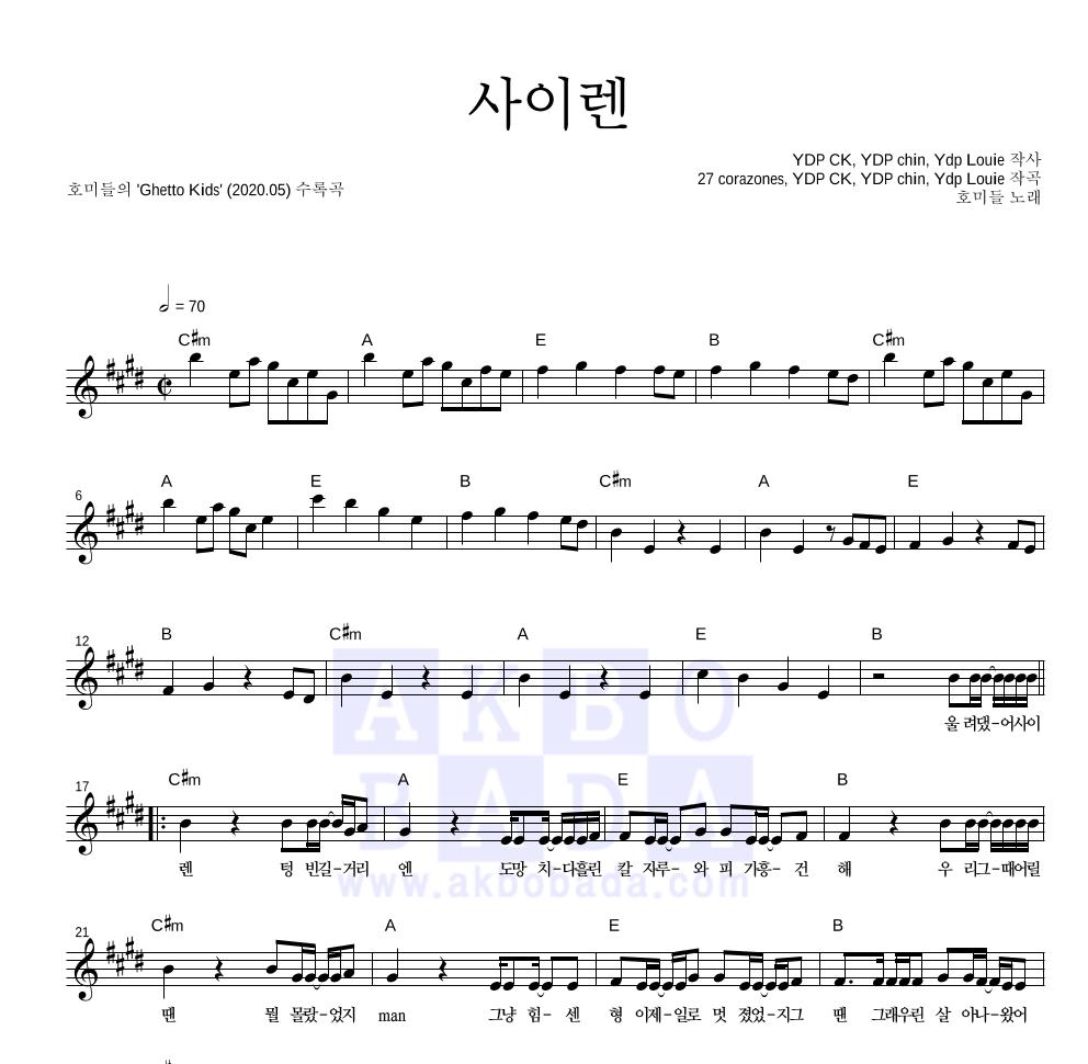 호미들 - 사이렌 멜로디 악보