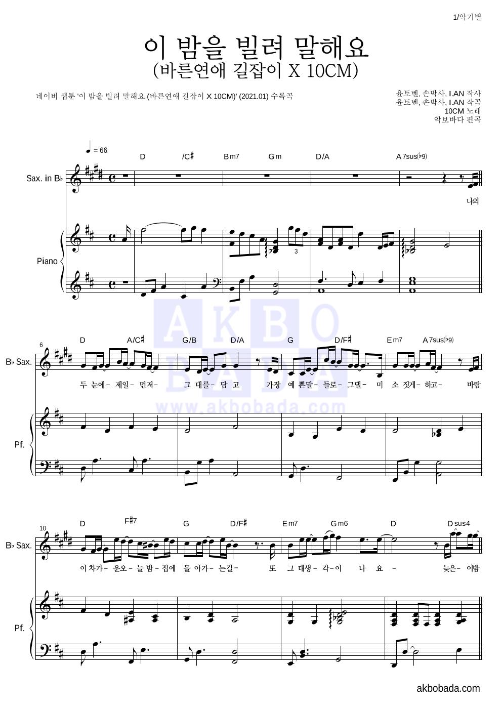 10CM - 이 밤을 빌려 말해요 (바른연애 길잡이 X 10CM) Bb색소폰&피아노 악보