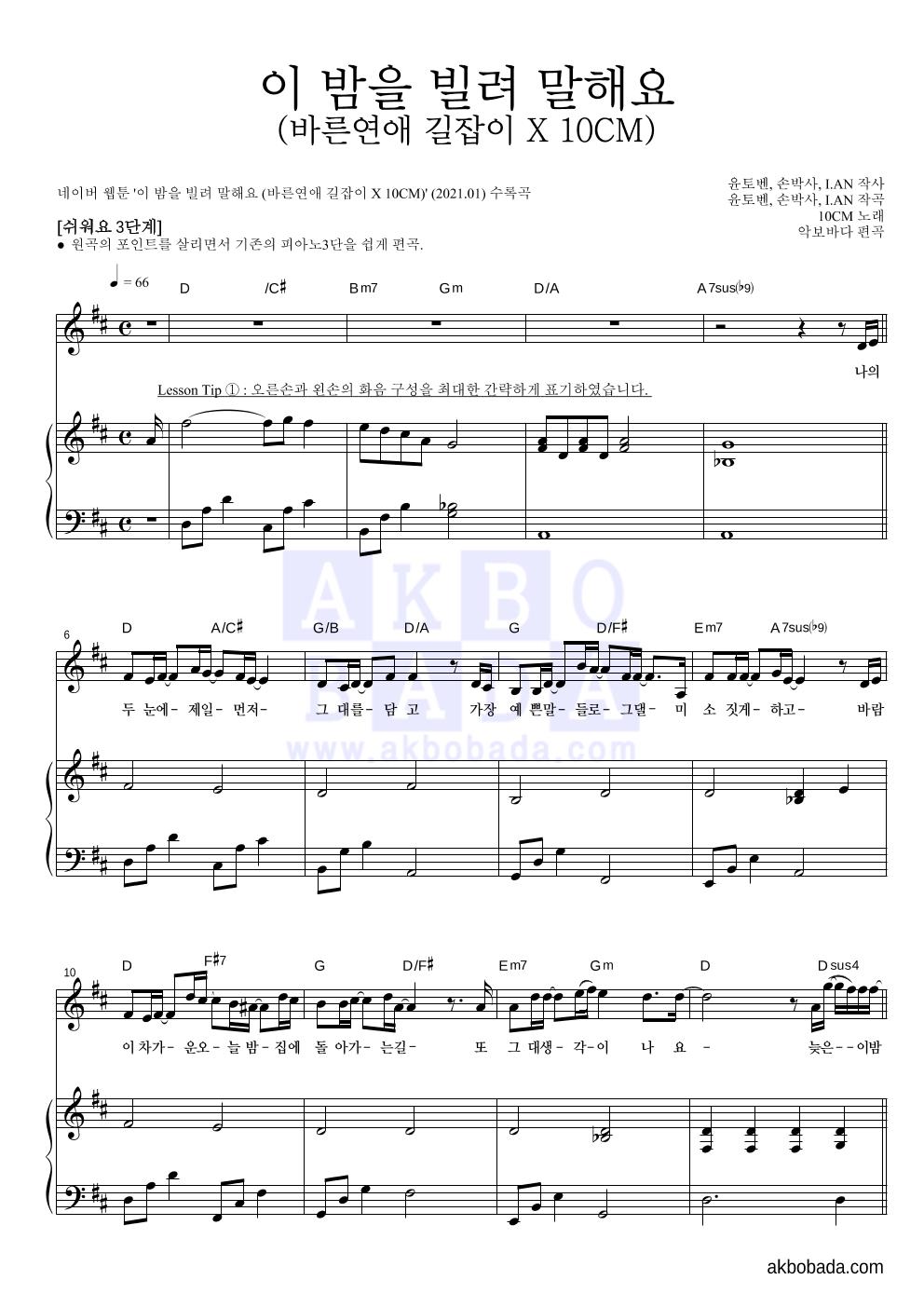 10CM - 이 밤을 빌려 말해요 (바른연애 길잡이 X 10CM) 피아노3단-쉬워요 악보