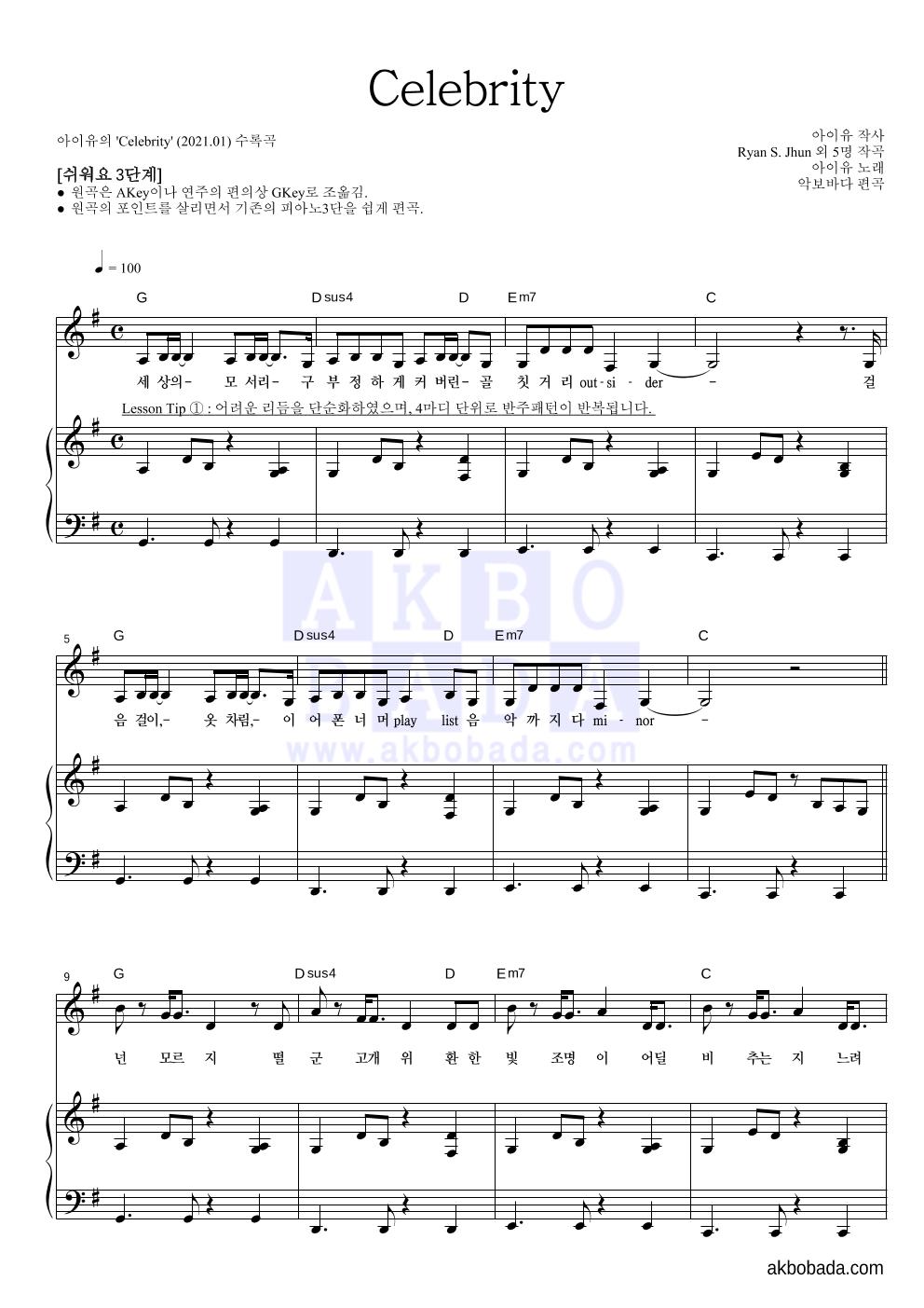 피아노3단-쉬워요 악보