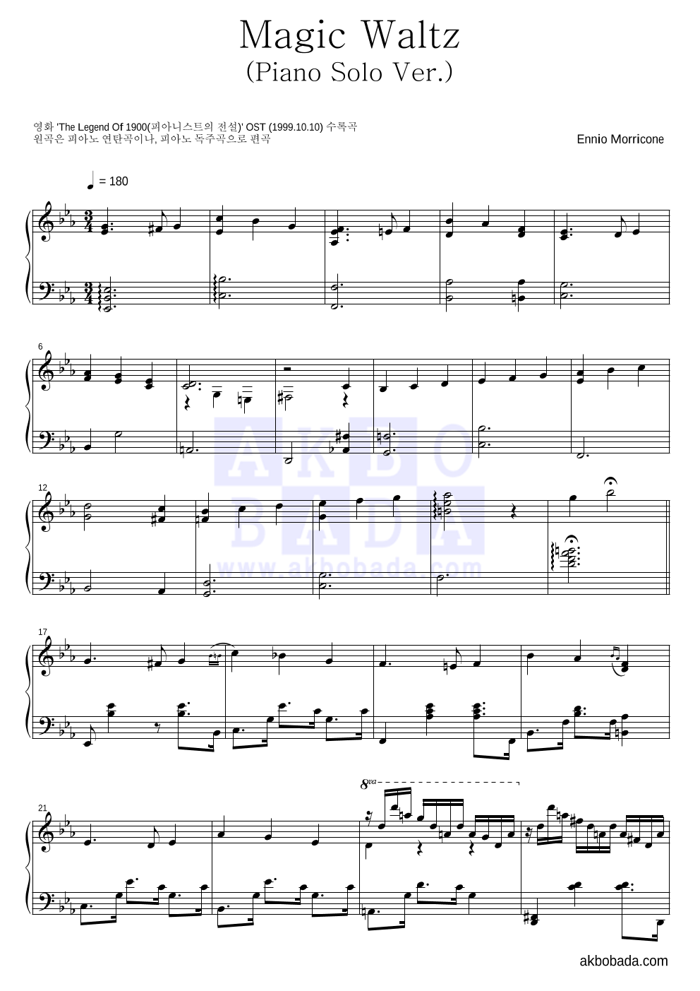 Ennio Morricone - Magic Waltz 피아노 2단 악보