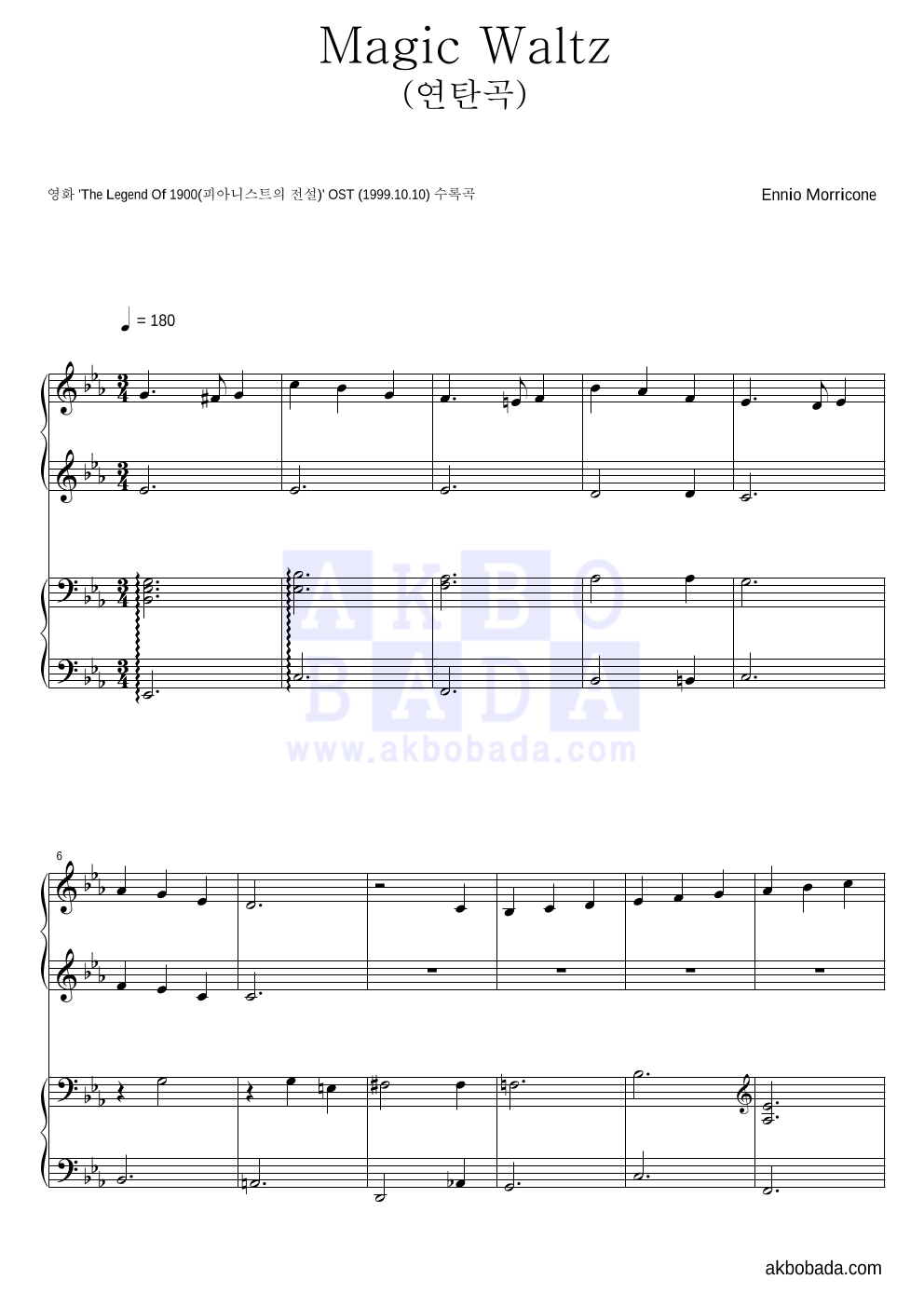 Ennio Morricone - Magic Waltz 연탄곡 악보