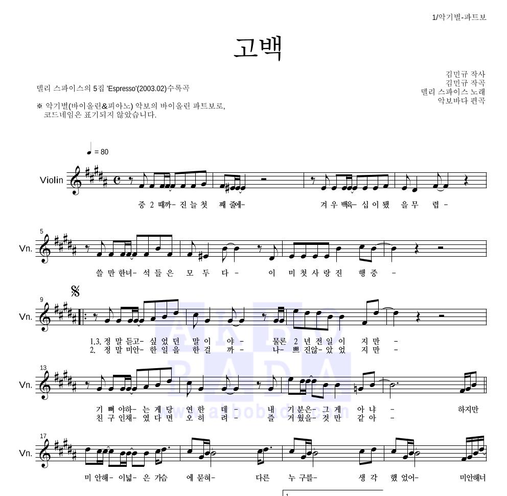 델리 스파이스 - 고백 바이올린 파트보 악보