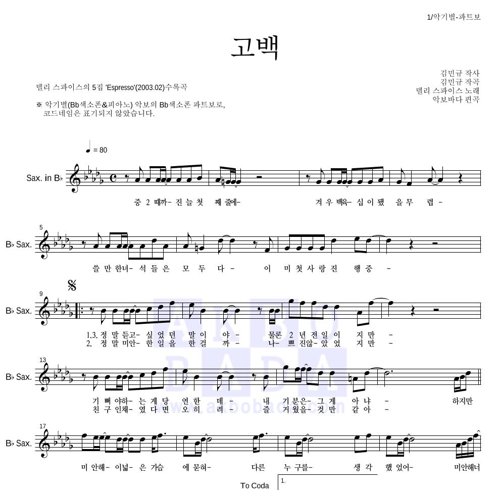 델리 스파이스 - 고백 Bb색소폰 파트보 악보