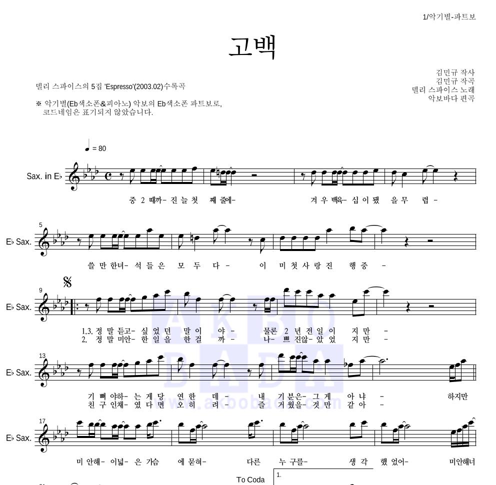 델리 스파이스 - 고백 Eb색소폰 파트보 악보
