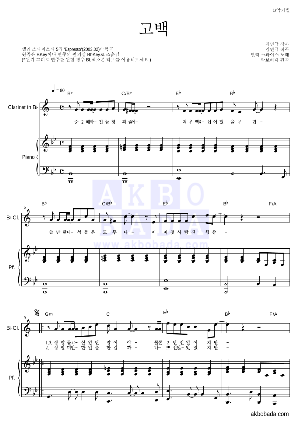 델리 스파이스 - 고백 클라리넷&피아노 악보