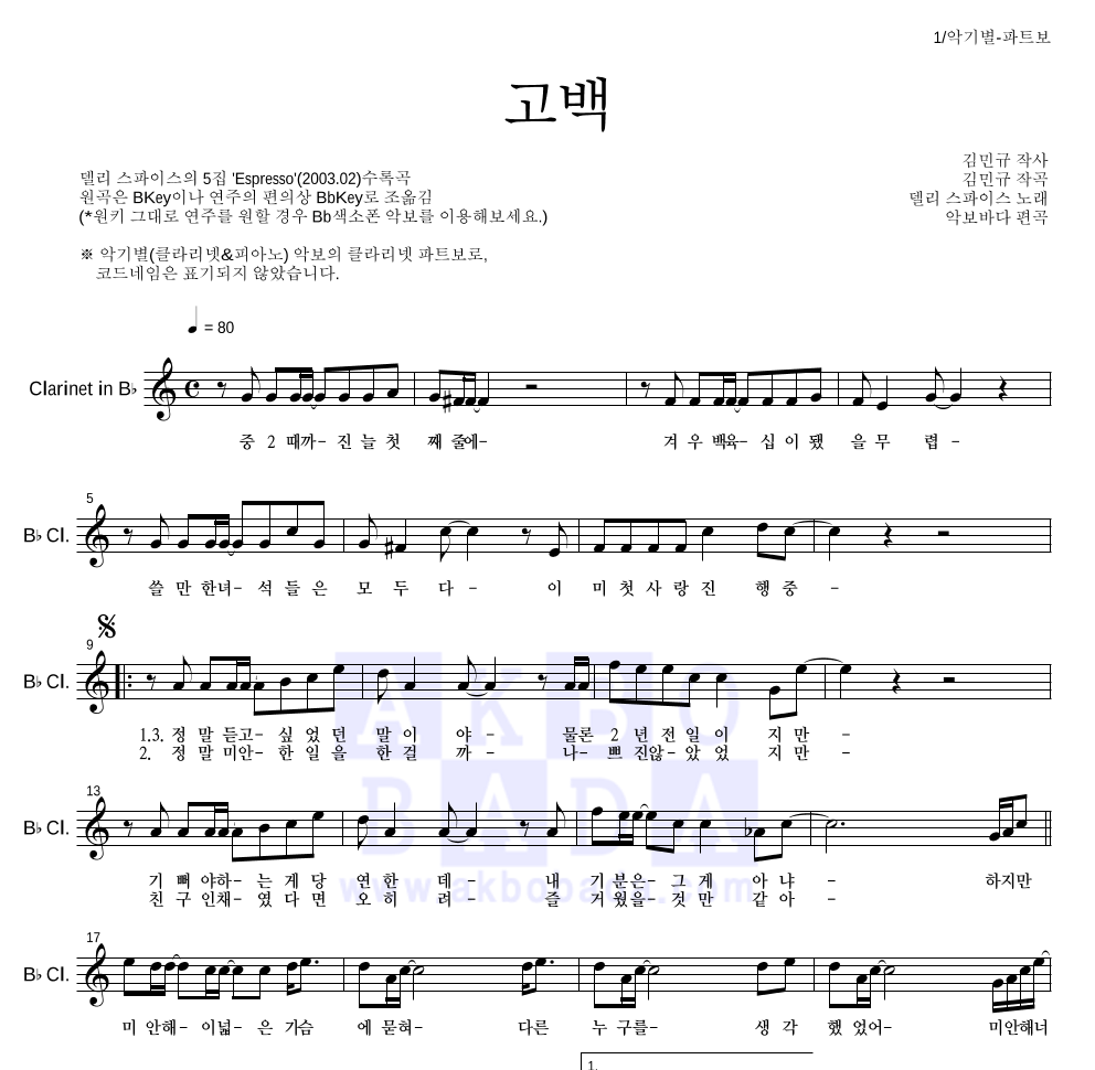 델리 스파이스 - 고백 클라리넷 파트보 악보