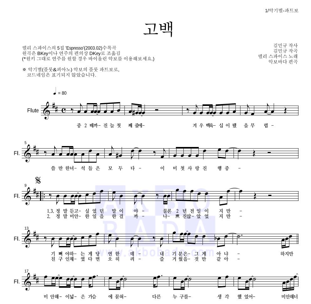 델리 스파이스 - 고백 플룻 파트보 악보