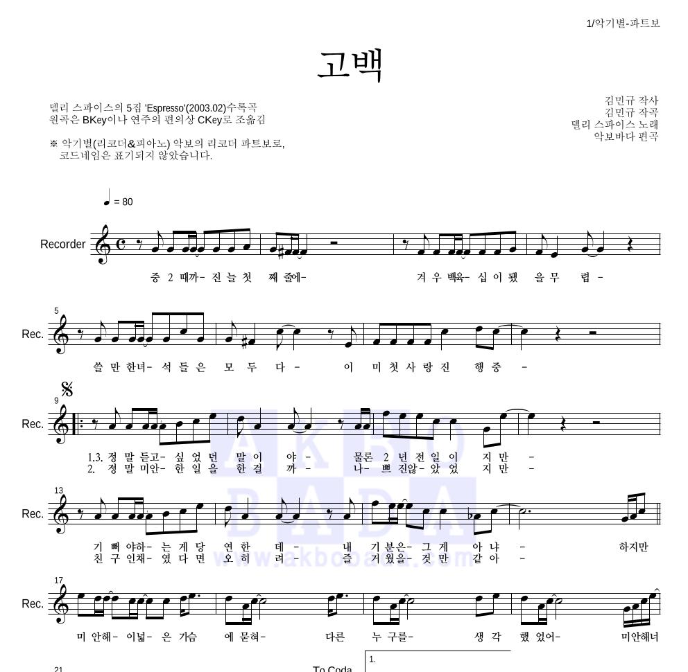 델리 스파이스 - 고백 리코더 파트보 악보