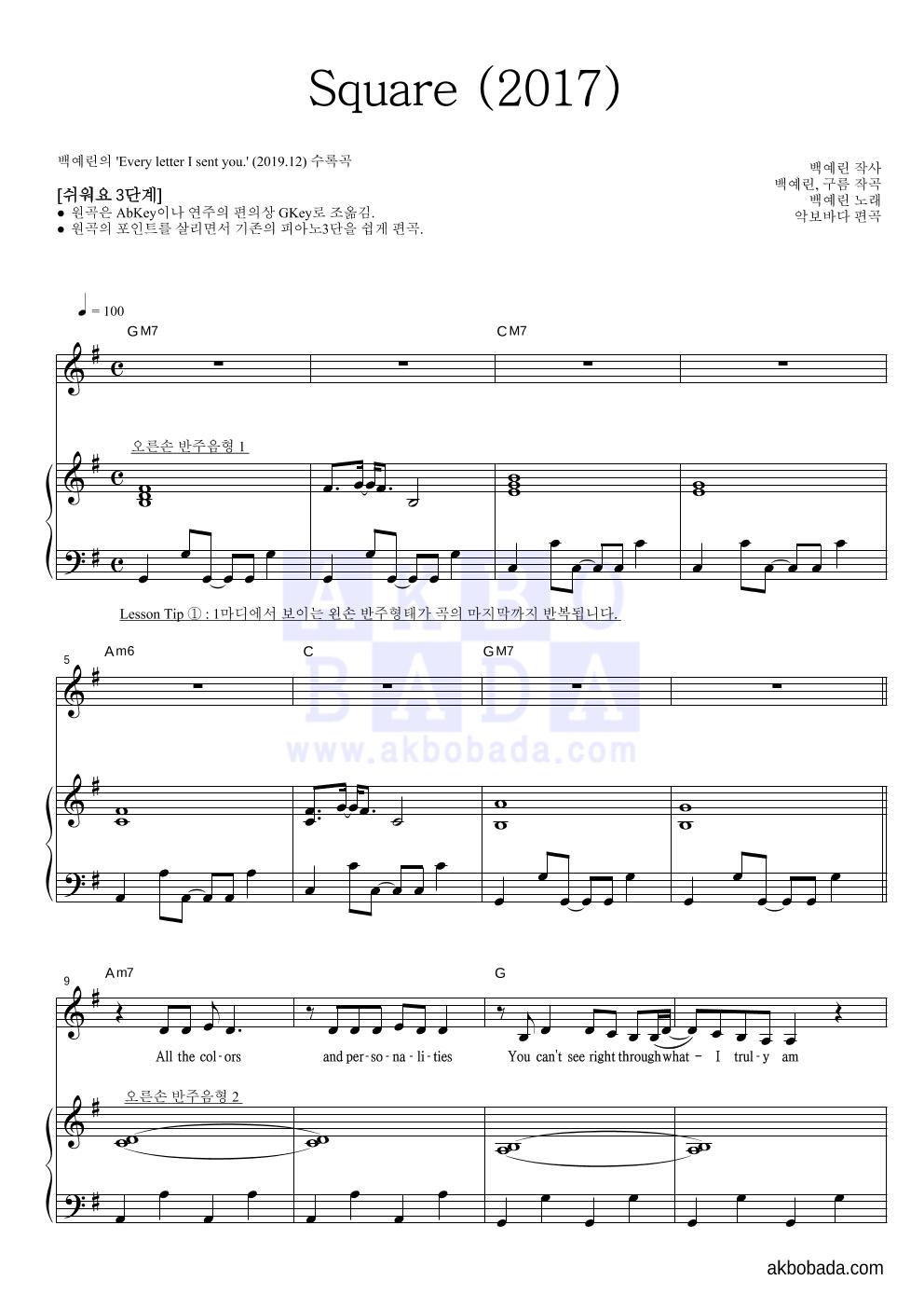백예린 - Square (2017) 피아노3단-쉬워요 악보