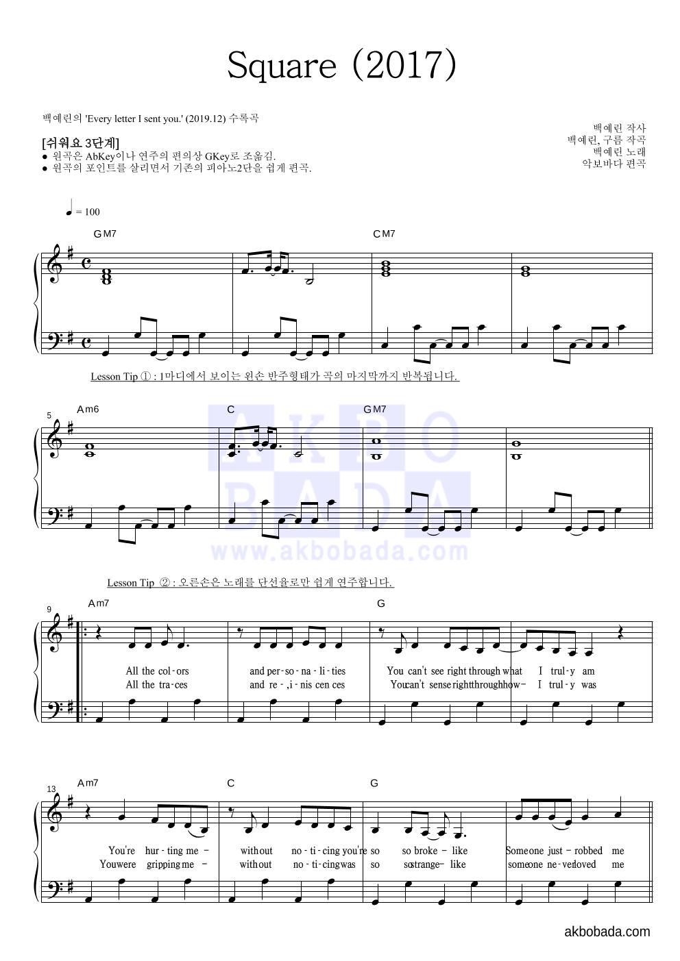 백예린 - Square (2017) 피아노2단-쉬워요 악보