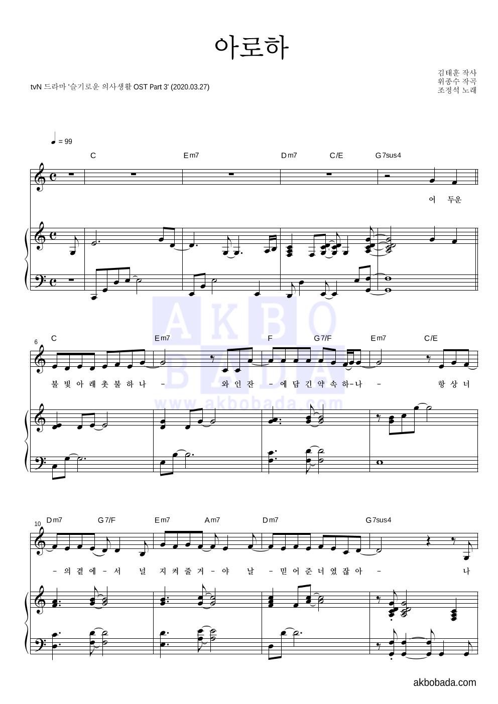 조정석 - 아로하 멜로디 + 셀피 악보
