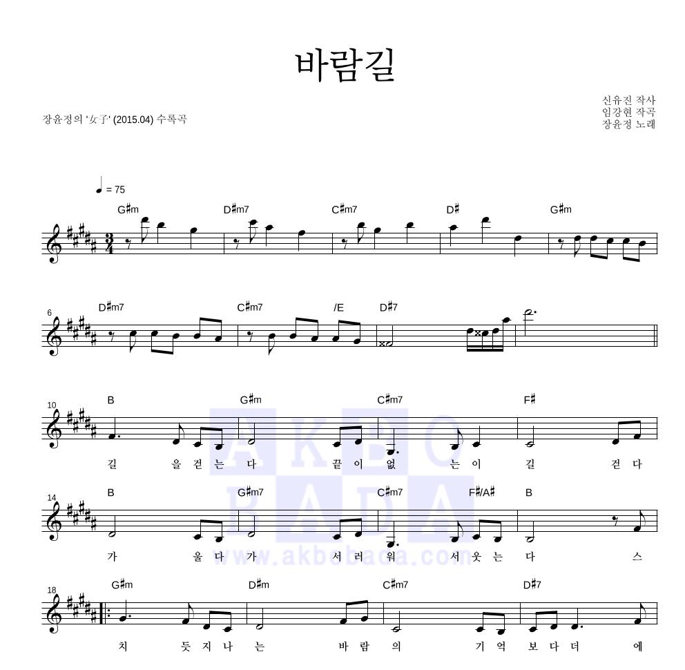 장윤정 - 바람길 멜로디 악보