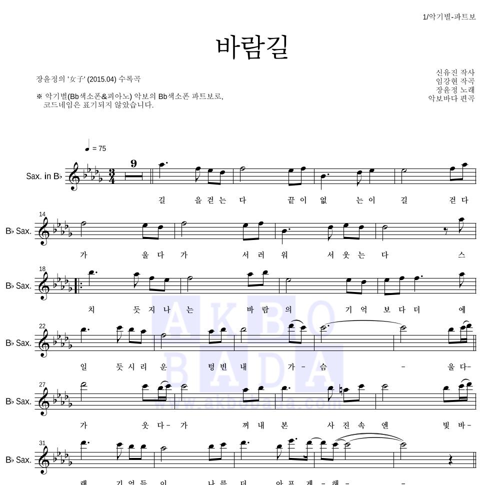 장윤정 - 바람길 Bb색소폰 파트보 악보