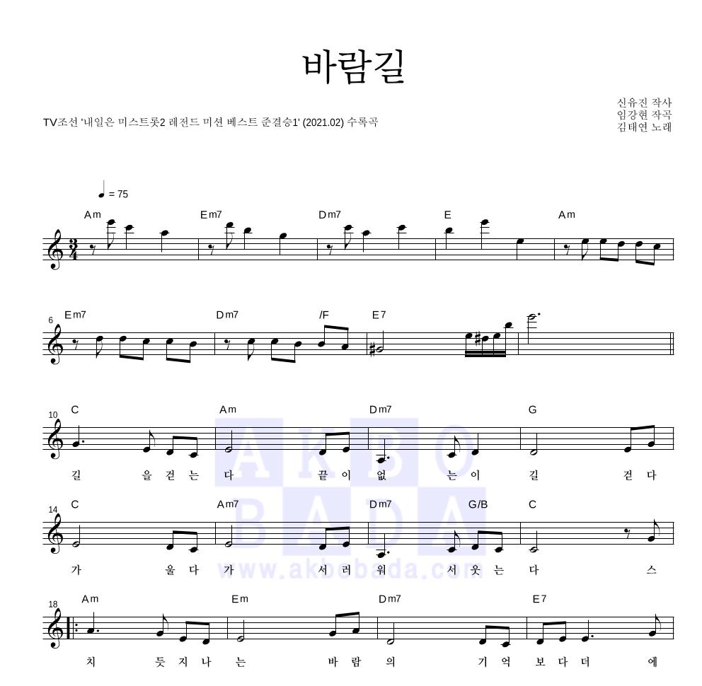 김태연 - 바람길 멜로디 악보