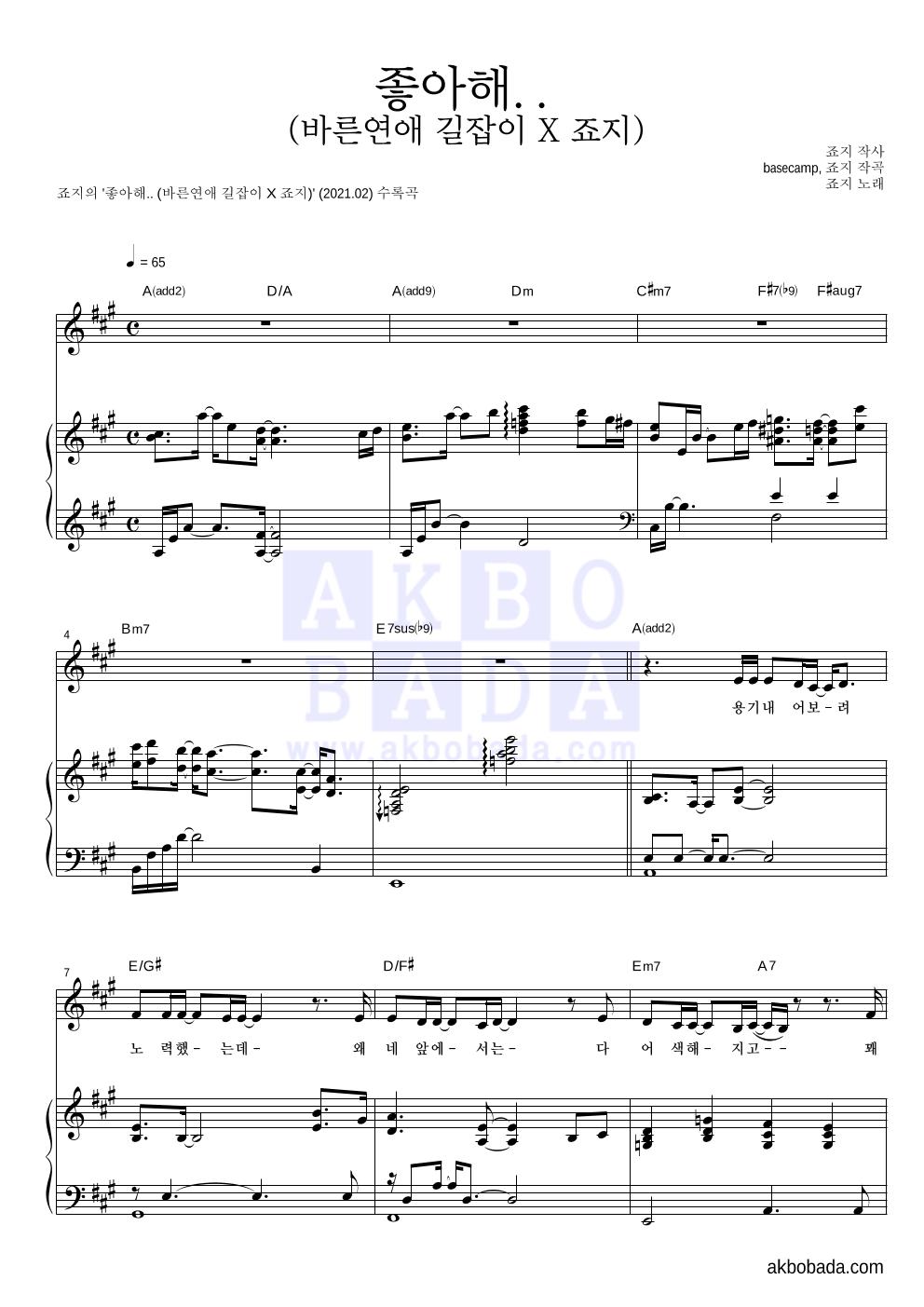 죠지 - 좋아해.. (바른연애 길잡이 X 죠지) 피아노 3단 악보