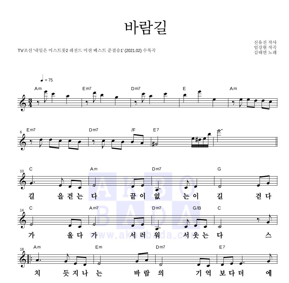 김태연 - 바람길 멜로디 큰가사 악보