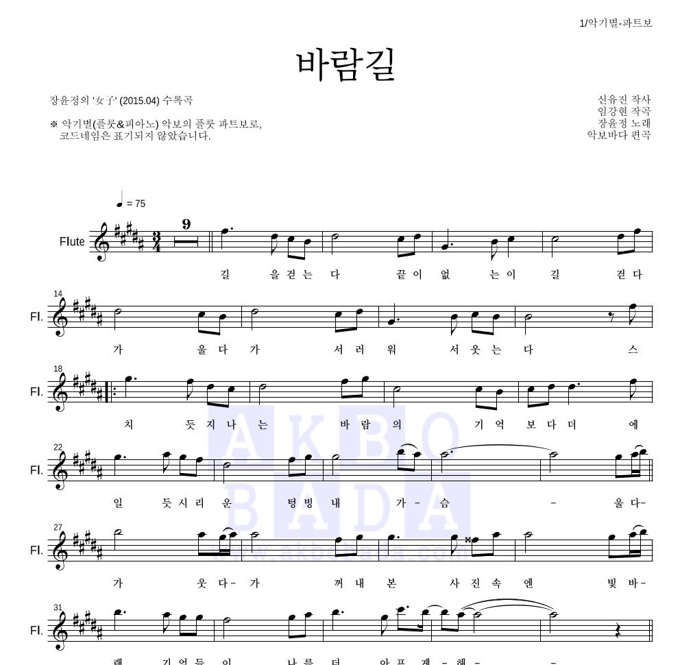 장윤정 - 바람길 플룻 파트보 악보