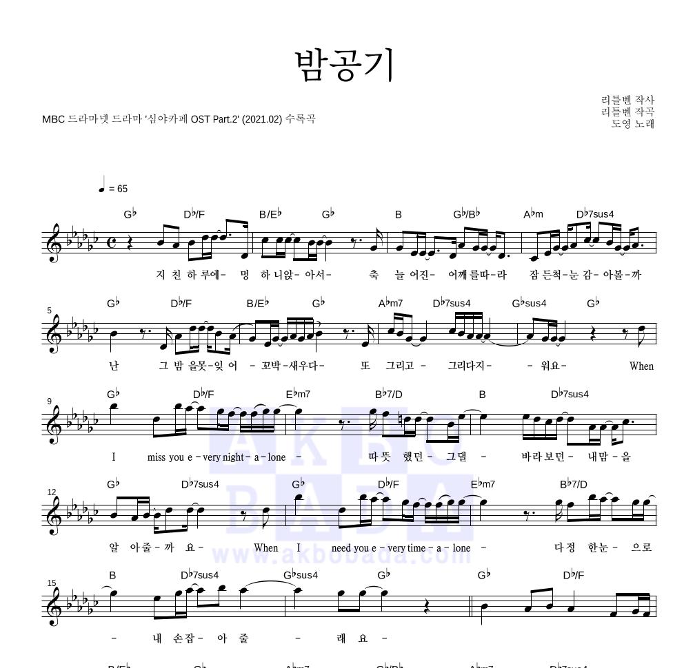 도영 - 밤공기 멜로디 악보