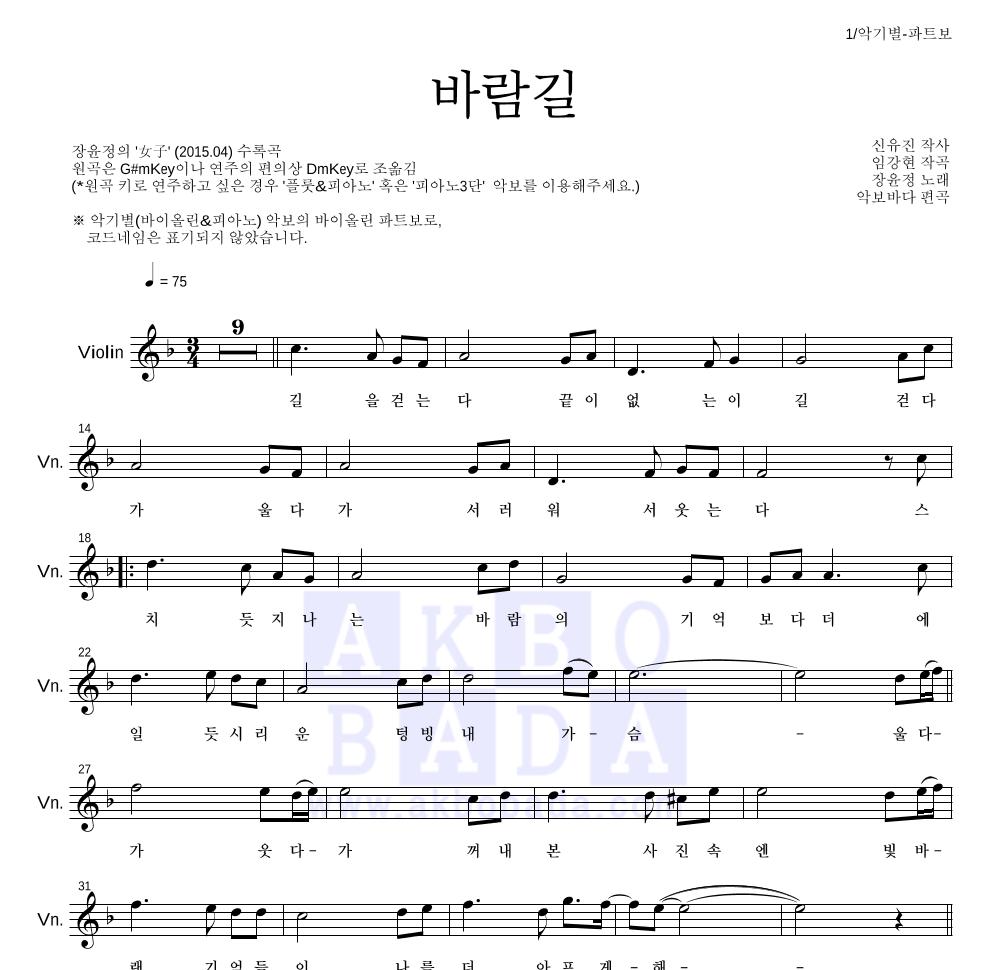장윤정 - 바람길 바이올린 파트보 악보