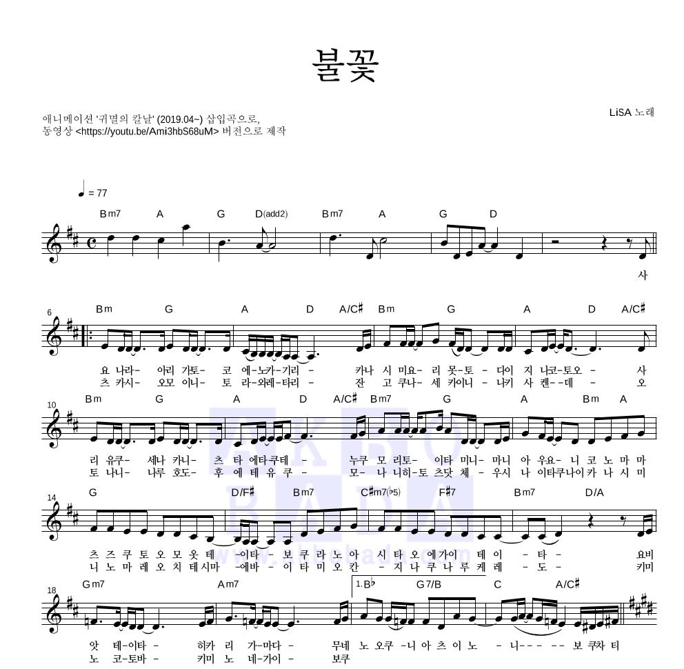 귀멸의 칼날 OST - 불꽃 멜로디 악보