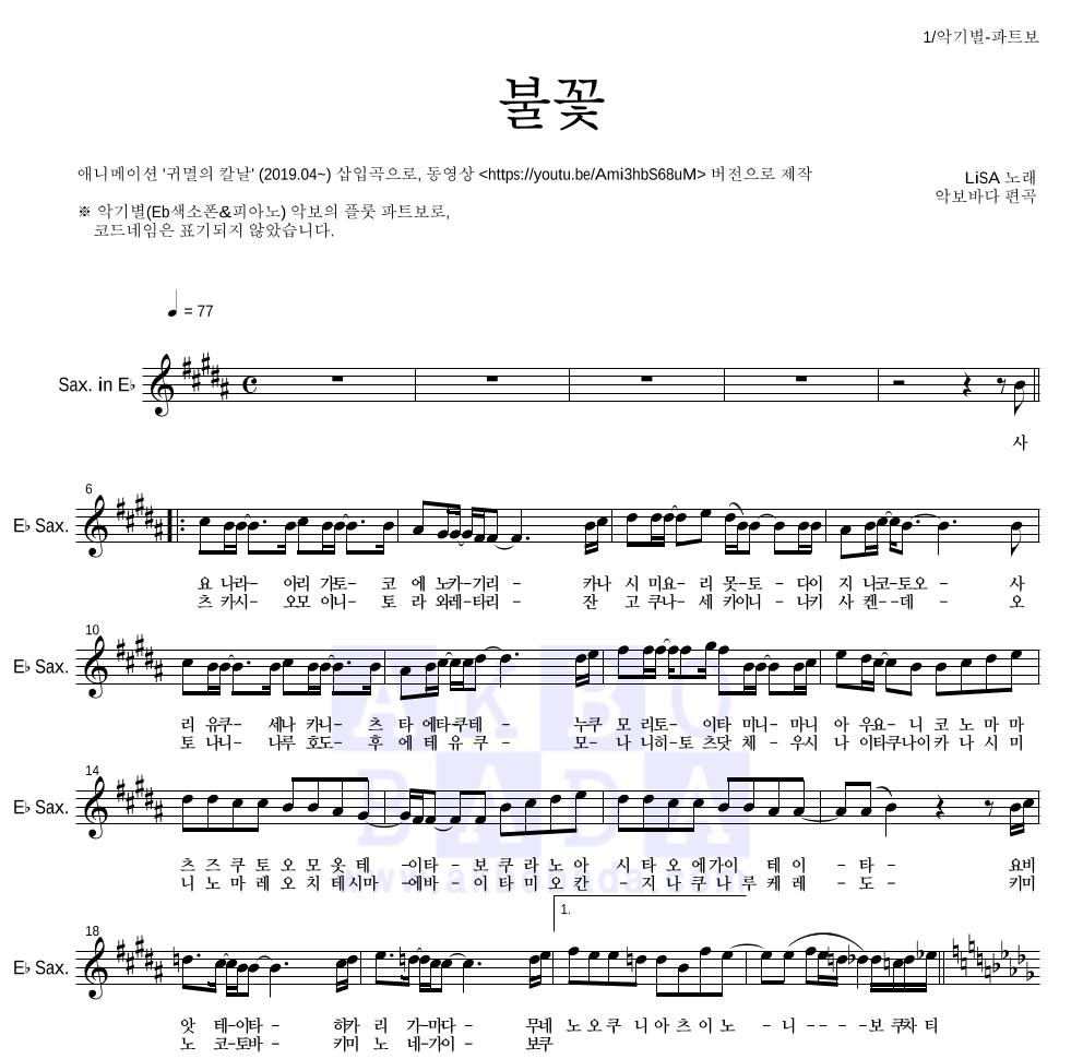 귀멸의 칼날 OST - 불꽃 Eb색소폰 파트보 악보