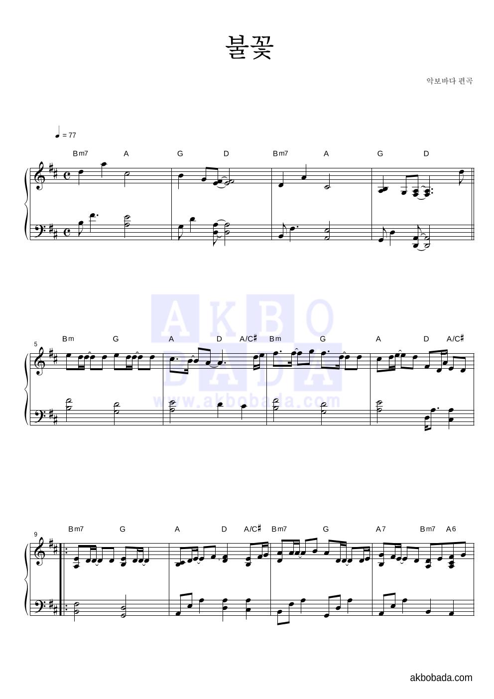 귀멸의 칼날 OST - 불꽃 피아노 마스터 악보