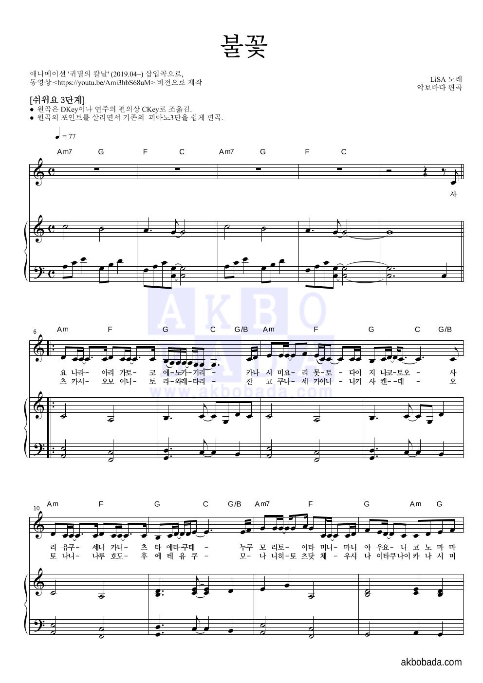 귀멸의 칼날 OST - 불꽃 피아노3단-쉬워요 악보