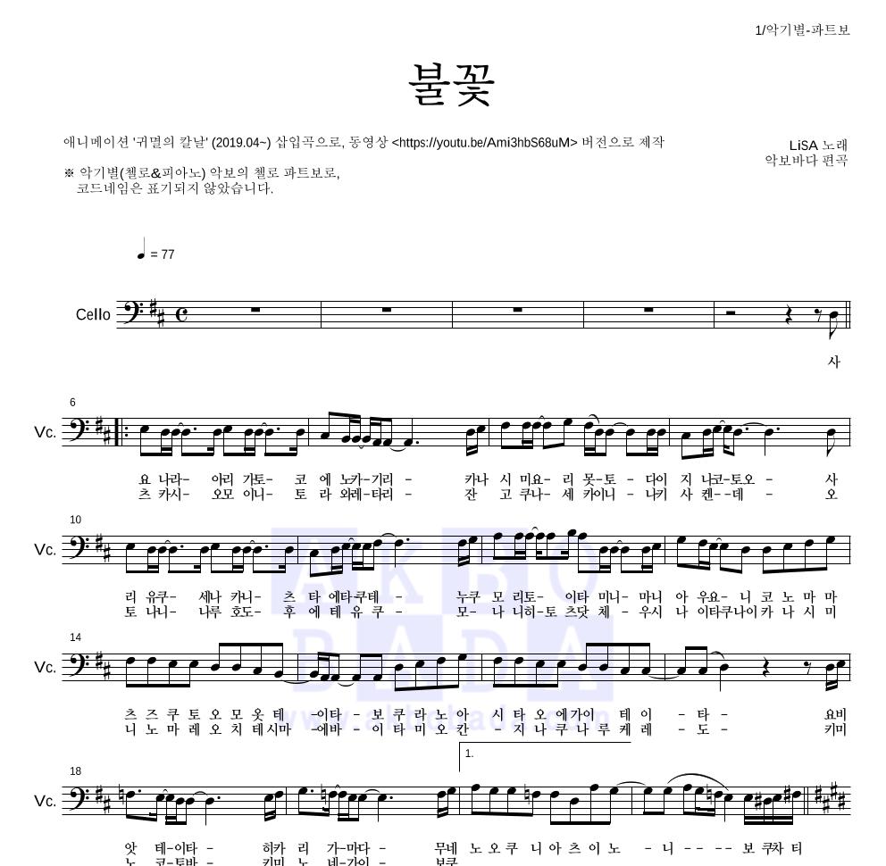 귀멸의 칼날 OST - 불꽃 첼로 파트보 악보