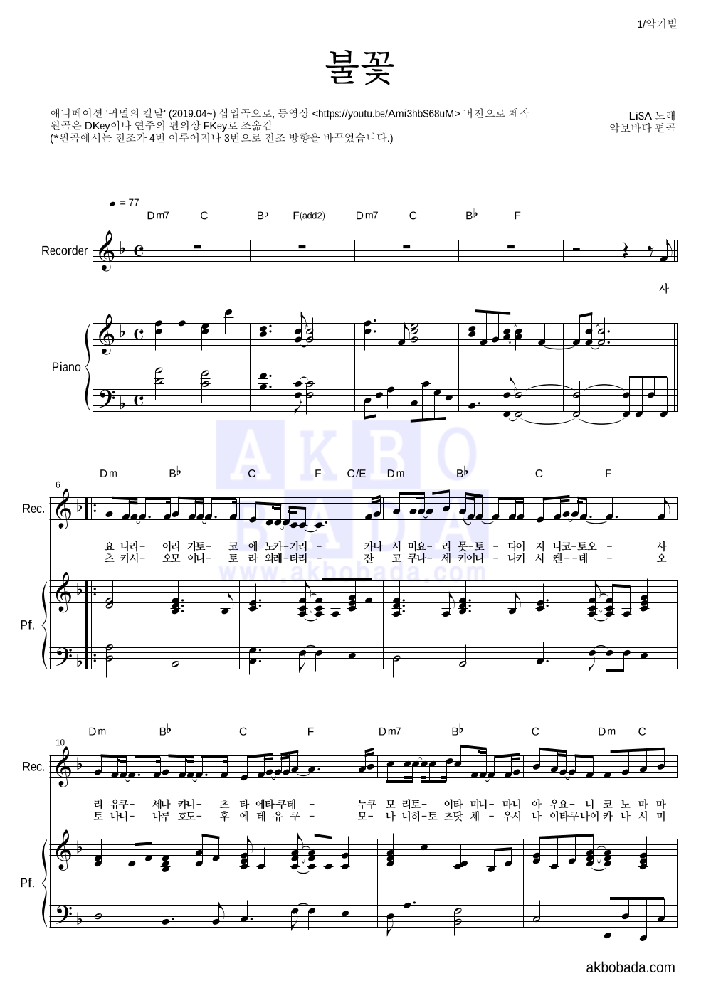 귀멸의 칼날 OST - 불꽃 리코더&피아노 악보