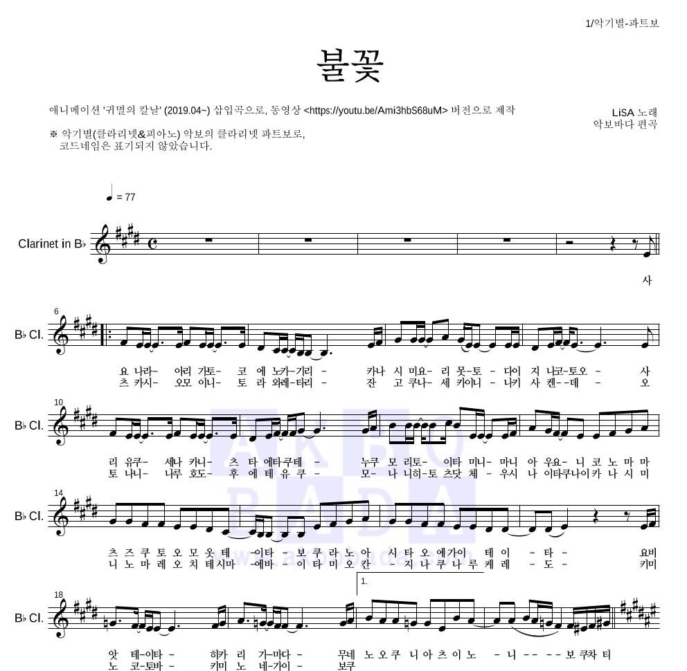 귀멸의 칼날 OST - 불꽃 클라리넷 파트보 악보