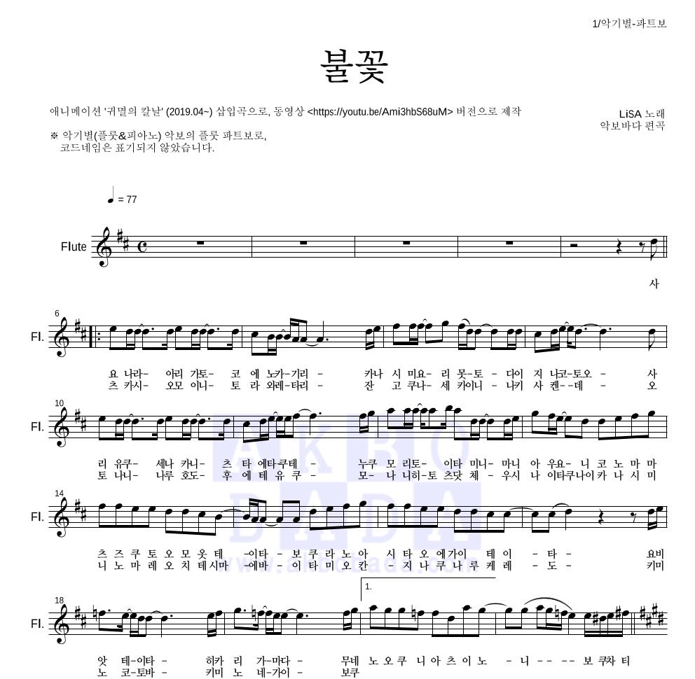 귀멸의 칼날 OST - 불꽃 플룻 파트보 악보
