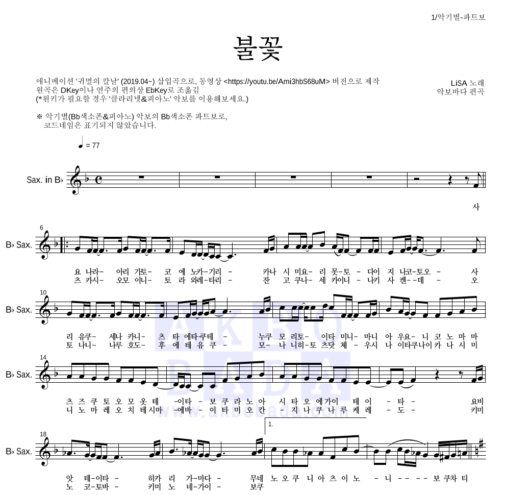 귀멸의 칼날 OST - 불꽃 Bb색소폰 파트보 악보