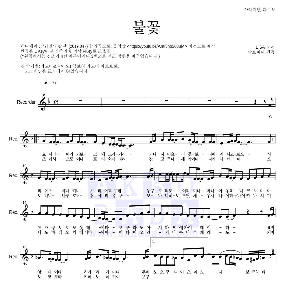 귀멸의 칼날 OST - 불꽃 리코더 파트보 악보