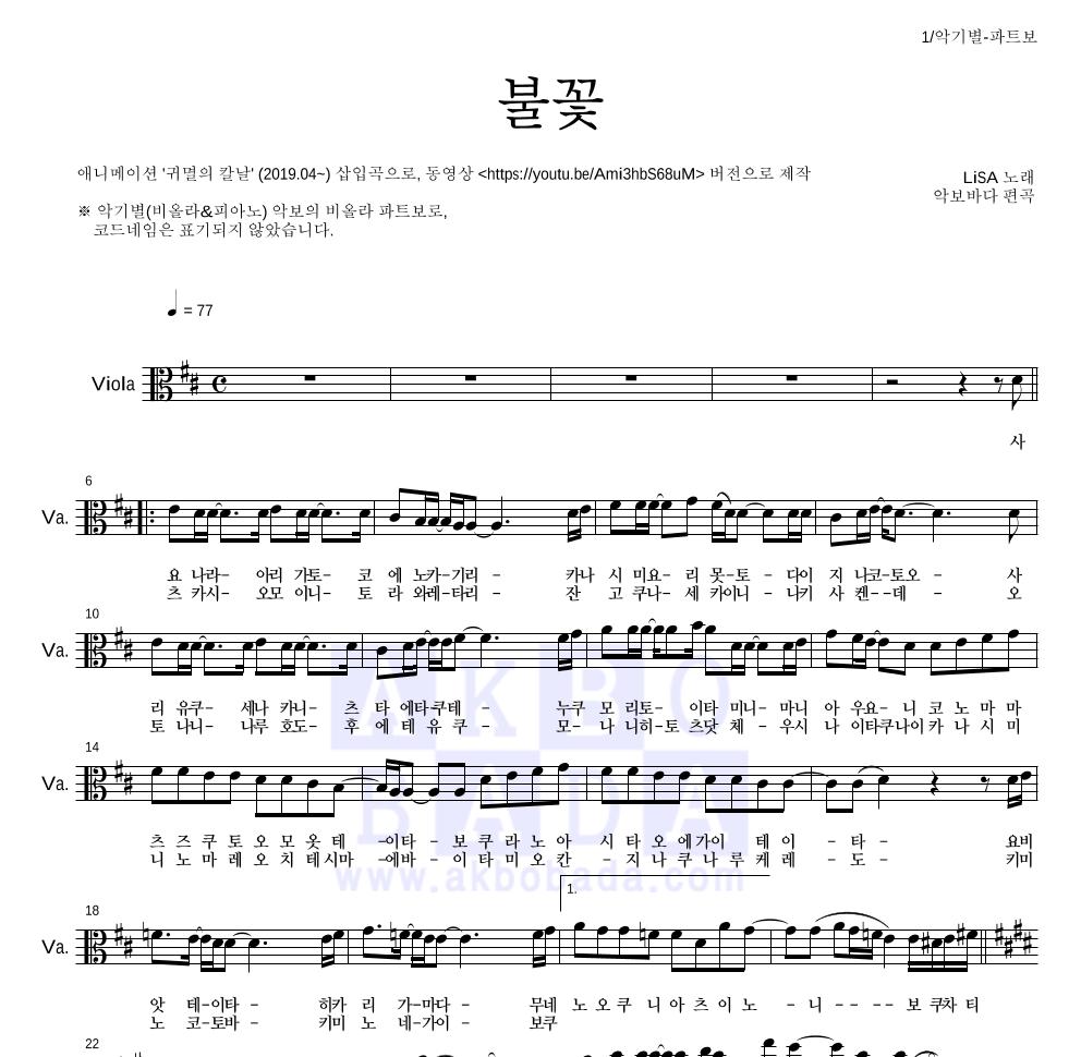 귀멸의 칼날 OST - 불꽃 비올라 파트보 악보