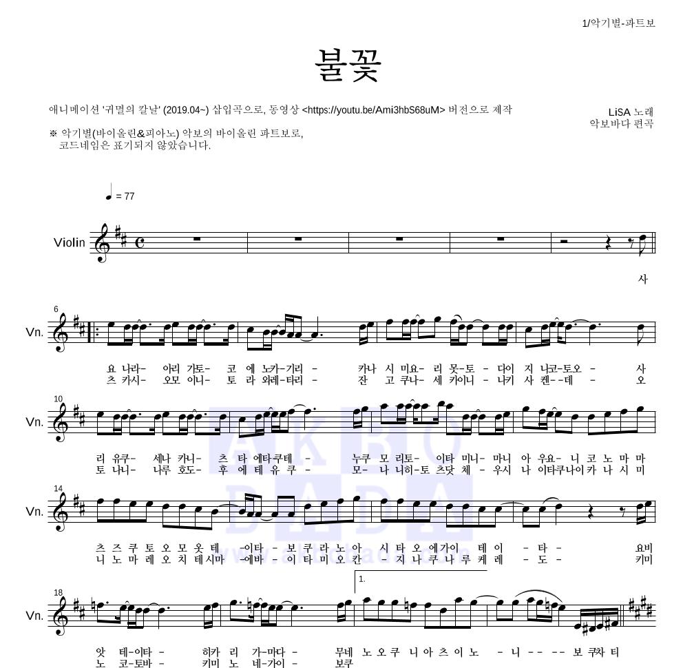 귀멸의 칼날 OST - 불꽃 바이올린 파트보 악보