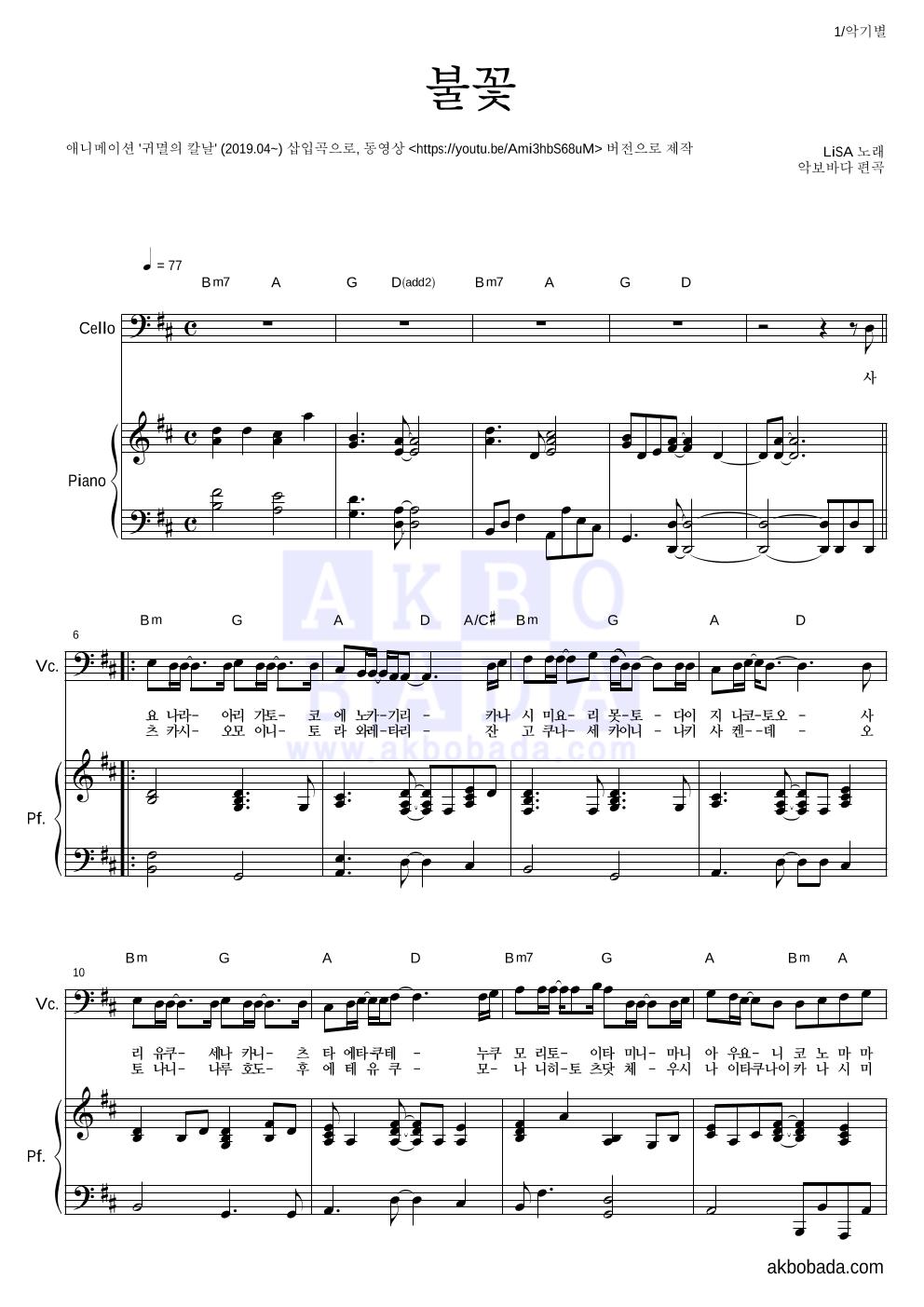 귀멸의 칼날 OST - 불꽃 첼로&피아노 악보