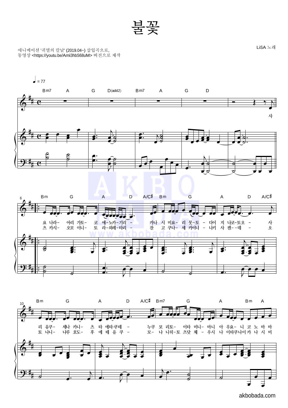 귀멸의 칼날 OST - 불꽃 피아노 3단 악보