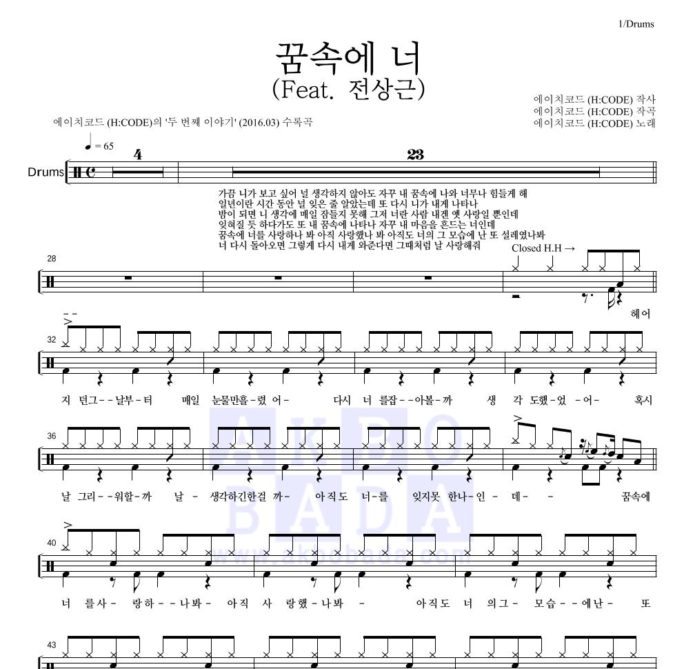 에이치코드 - 꿈속에 너 (Feat. 전상근) 드럼 1단 악보